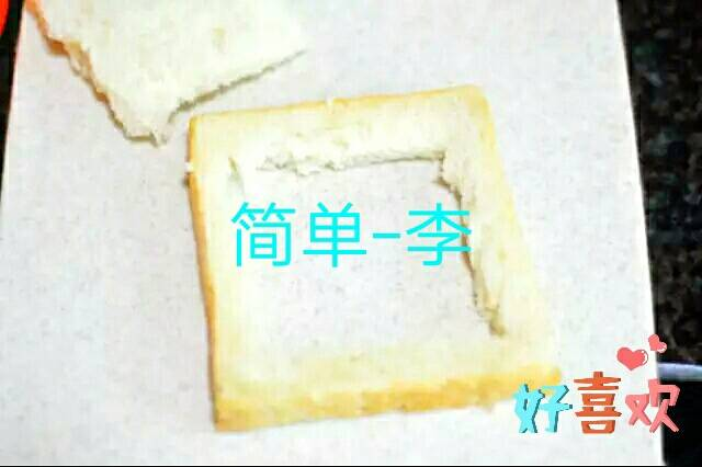 Home Cooking Recipe: 3, another piece of toast cut out the middle part, we only need this frame, the middle part can be eaten directly