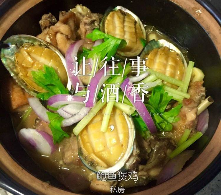 Home Cooking Recipe: Abalone chicken
