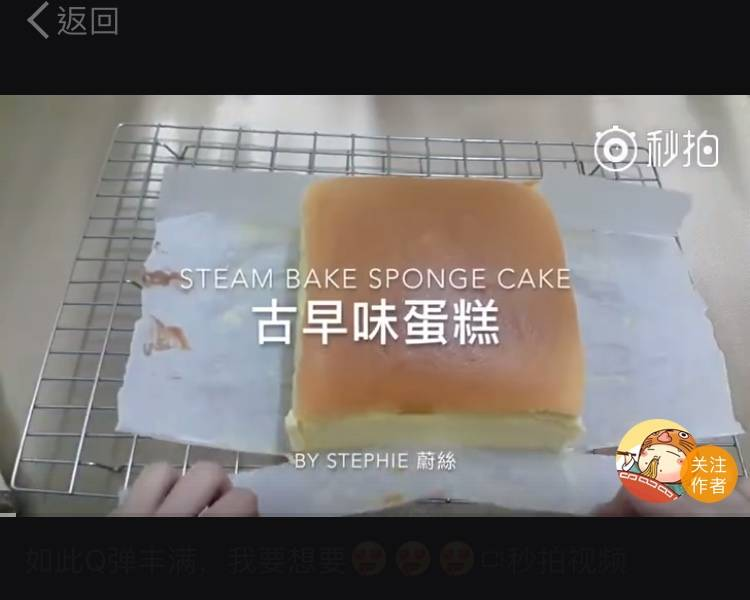 Home Cooking Recipe: Ancient Breakfast Cake. Steam Bake Sponge Cake