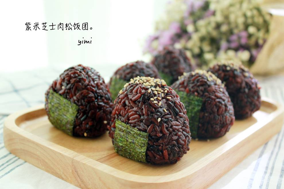 Home Cooking Recipe: [Beijing Good Morning] Purple Rice Cheese Floss Rice Ball