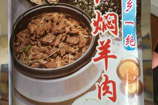 Home Cooking Recipe: By the way, tell you, do you know how much people in Xinxiang love red mutton? ! Look at the picture! ! ! Absolutely only we have it here, it tastes authentic.