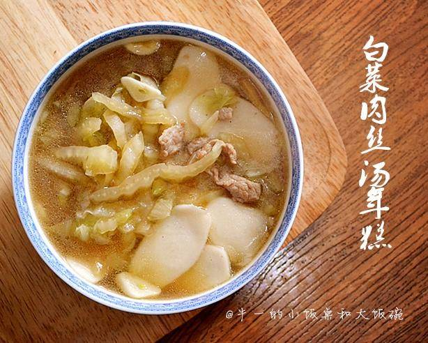 Home Cooking Recipe: Cabbage pork soup rice cake