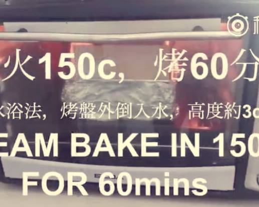 Home Cooking Recipe: Fire up and down 150 degrees Celsius, bake for 60 minutes, use the water bath method, pour the water outside the baking pan, the height is about 3cm