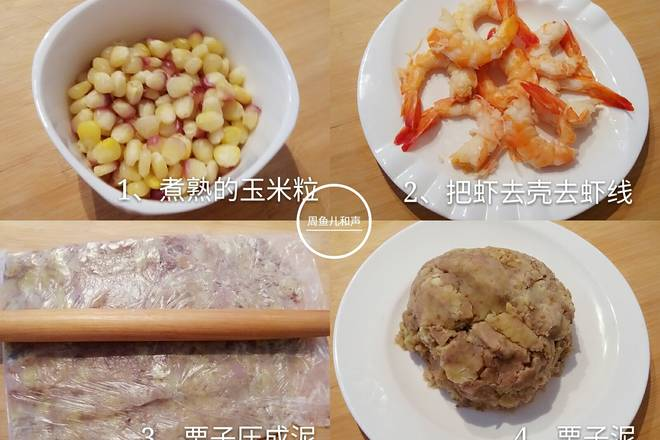 Home Cooking Recipe: First, the corn kernels are drowned, then the fresh sea prawn is cleaned, and the chestnut is pressed into a mud, which is slightly granulated for good taste.