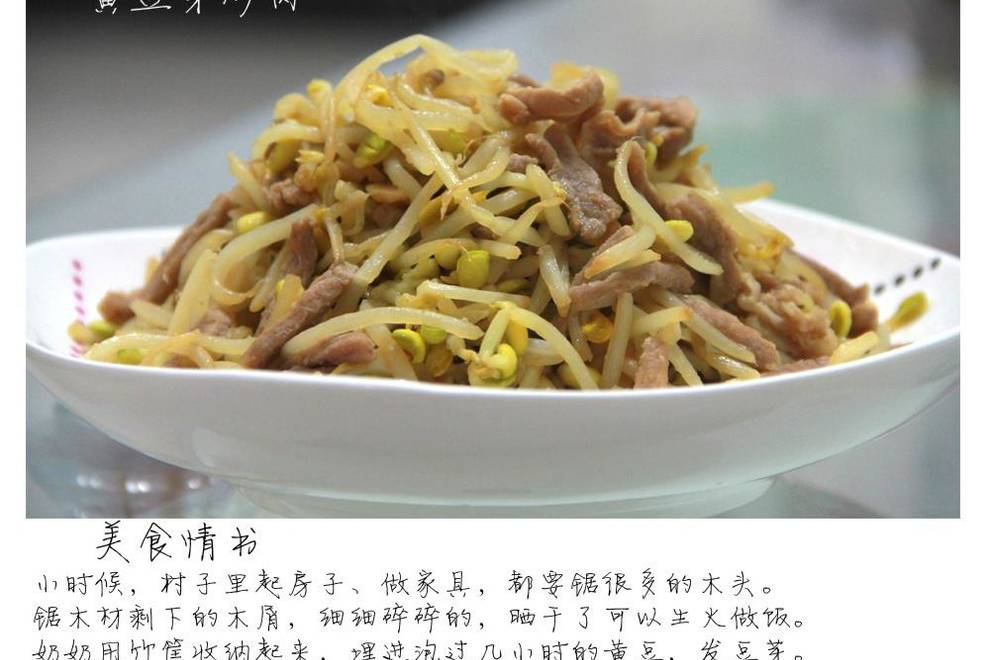 Home Cooking Recipe: Fried bean sprouts