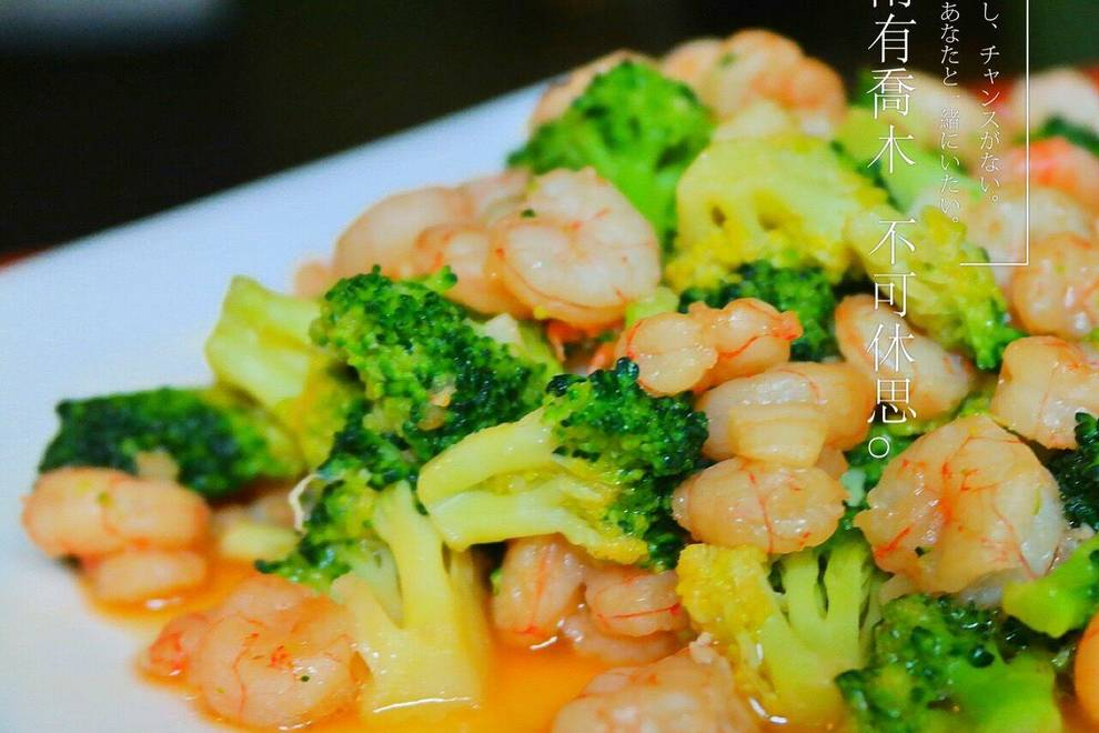 Home Cooking Recipe: Fried broccoli with shrimp