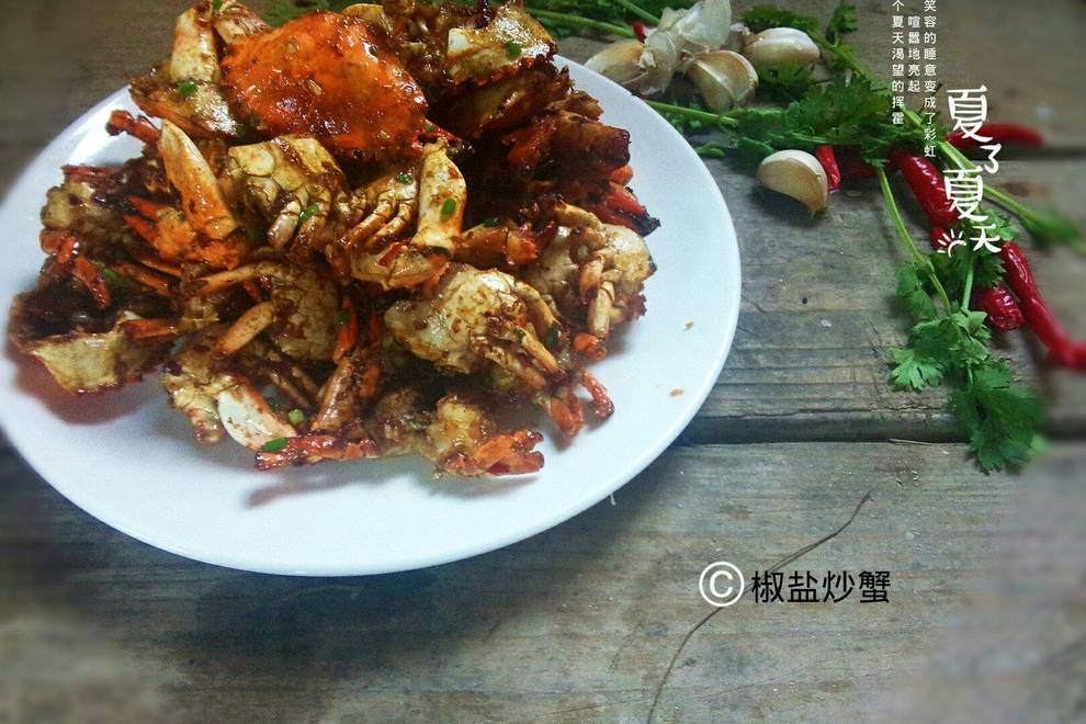 Home Cooking Recipe: Fried crab with salt and pepper