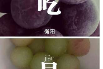 Home Cooking Recipe: Frozen grape