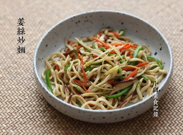 Home Cooking Recipe: Ginger fried noodles