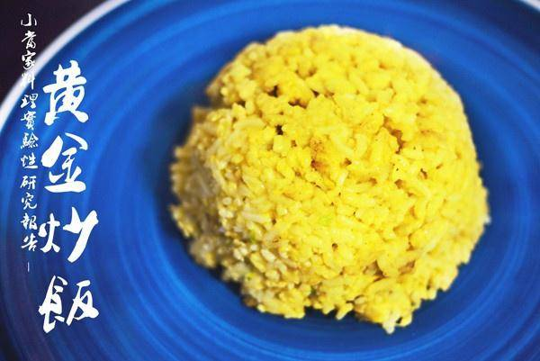 Home Cooking Recipe: Gold fried rice