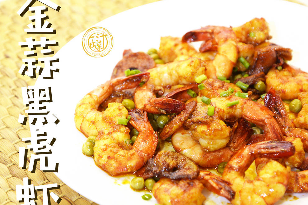 Home Cooking Recipe: Golden garlic black tiger shrimp (one juice into the vegetable version) spicy juice