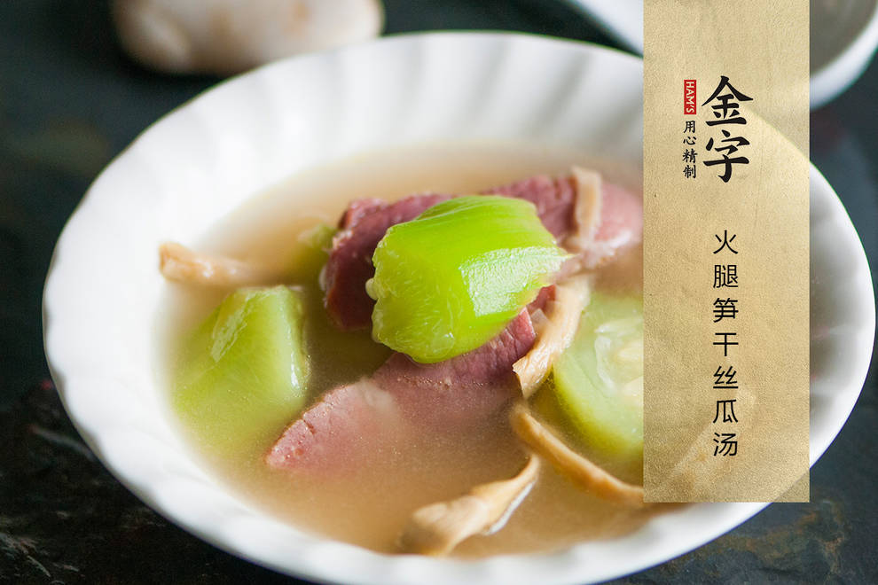 Home Cooking Recipe: [Golden gourmet kitchen] ham bamboo shoot dried loofah soup