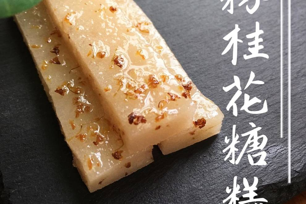 Home Cooking Recipe: Lotus root starch and osmanthus sugar cake