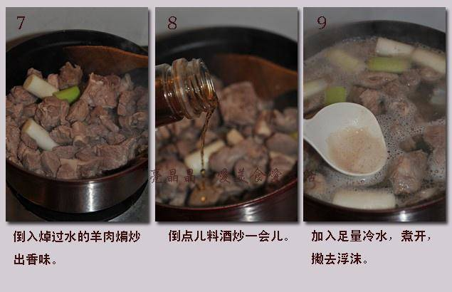 Home Cooking Recipe: Marinate the mutton with water, rinse with running water, drain the water