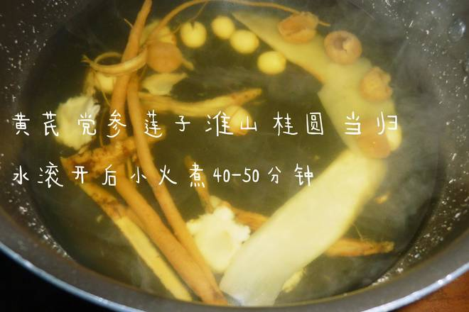 Home Cooking Recipe: Take a pot of water and boil, put it into Angelica, Astragalus, Codonopsis, Huaishan, longan meat, lotus seeds, and simmer for 40 minutes to 50 minutes to make the medicine taste.