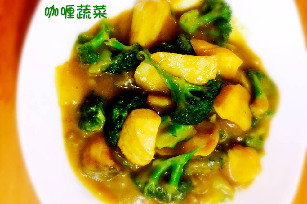 Home Cooking Recipe: Vegetarian dishes also lick the stomach - curry vegetables